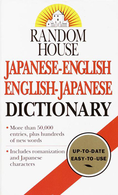 Random House Japanese-English/English-Japanese Dictionary - Seigo Nakao - Mass Market Paperback at Booksamillion